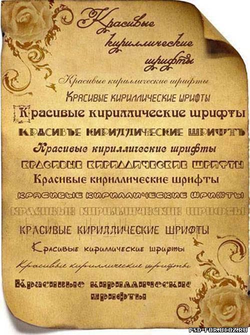 Красивых русских шрифтов для фотошопа
